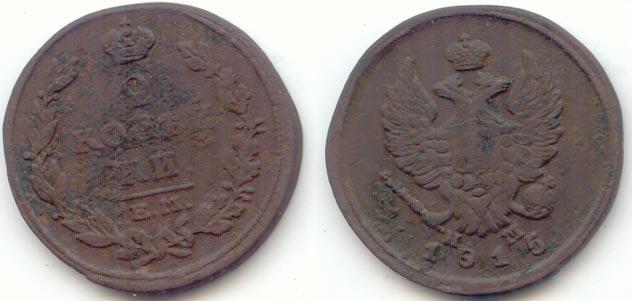 Копейки 1815 ем