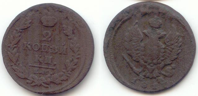 Копейки 1817 ем