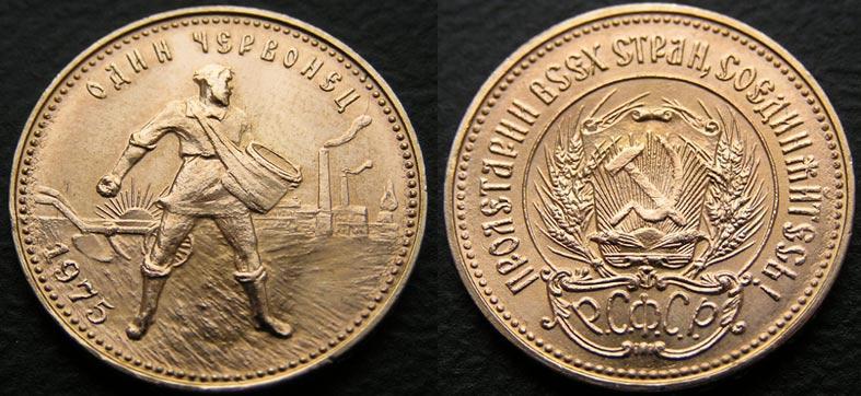 Золотой червонец 1975 выпуск