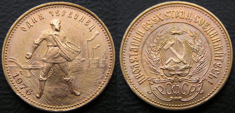 Золотой червонец 1976 выпуск