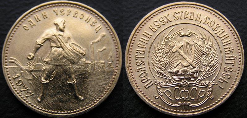 Золотые монеты 10 рублей червонец
