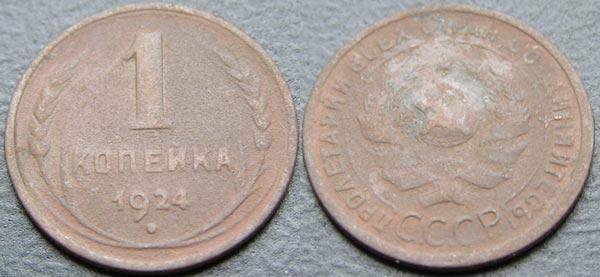 Копейка 1924