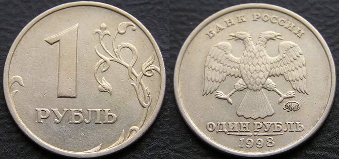 Рубль 1999 ммд с приспущенной
