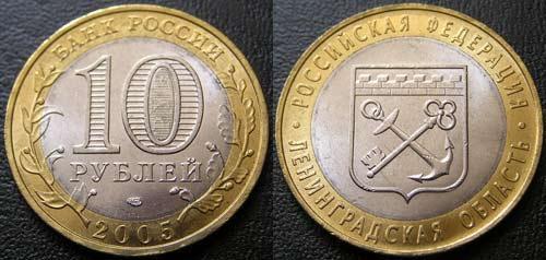10 рублей ленинградская область авито коллекционирование москва монеты
