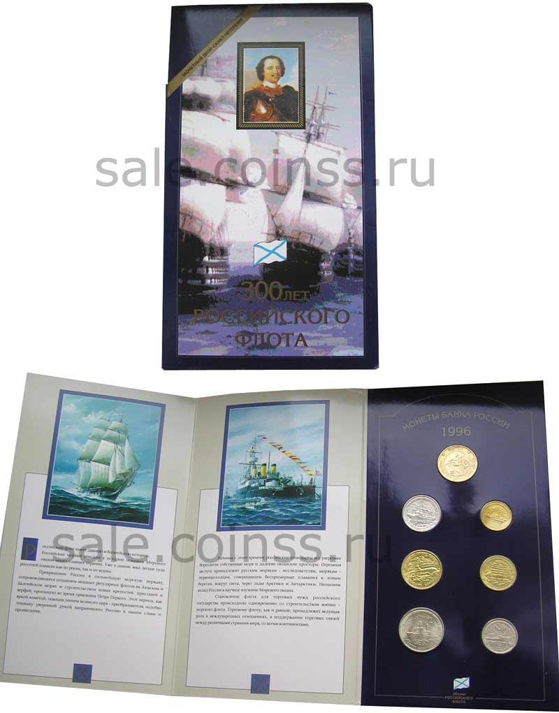 российские монеты 1996 года