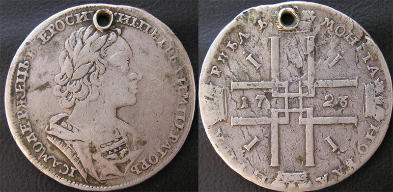 Рубль 1723 дырка цена соответствующая