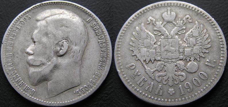 Рубль 1900