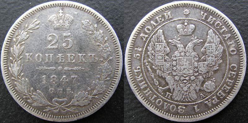 25 копеек 1847