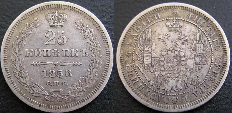 25 копеек 1858 спб фб