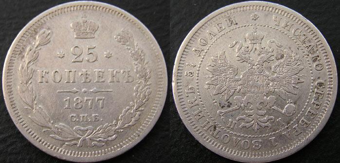 25 копеек 1877 спб hi