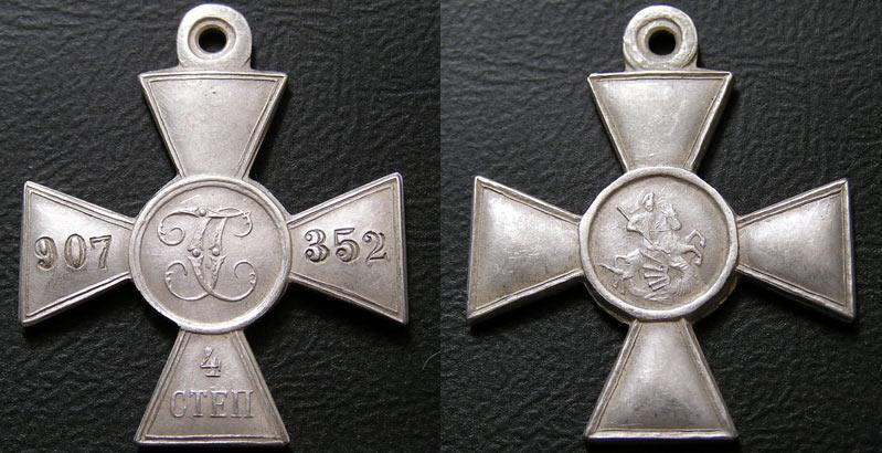 Георгиевский крест до 1917 года 4 я